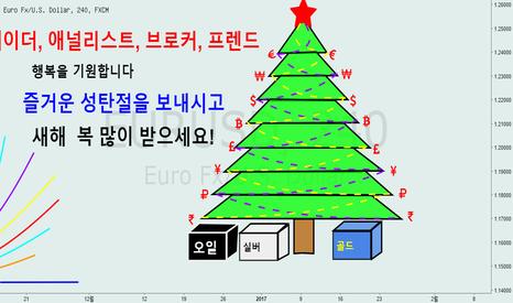 EURUSD: [번] 메리 크리스마스 앤 해피 뉴 이어!!!