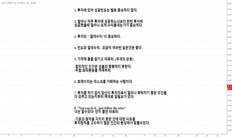 CL2!: 트레이더로 성공을 위한 가슴에 새기는 명언