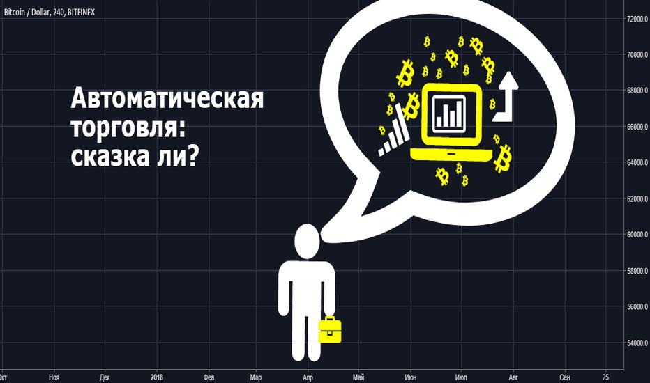 BTCUSD: Автоматическая торговля на рынках, стоит ли игра свеч?