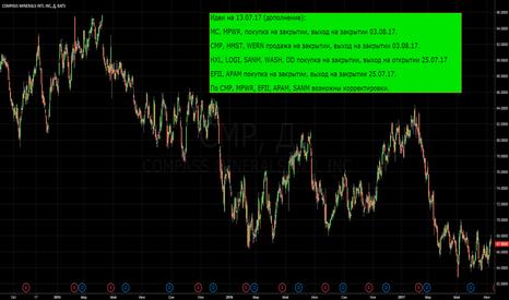 CMP: CMP и т.д. покупки и продажи на 13.07.17 (дополнение)