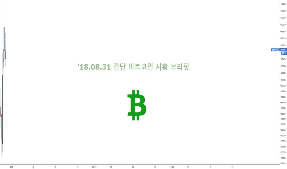 BTCUSD: '18.08.31 간단 비트코인 시황 브리핑 : 기대되는 9월