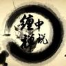 chanzhongchanshuo