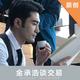 jinchenghao-