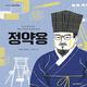 JeongYakyong