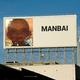 manbai
