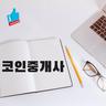 Coin_Joonggaesa