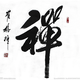 Yan Lin Yu