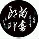 shangshulang