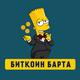 Bart_Bitcoin