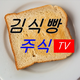 Bread_Kim