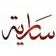saryaalhamad