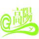 gaoyang888