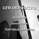 CFR-deposit